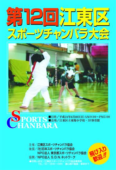 第12回江東区スポーツ ...